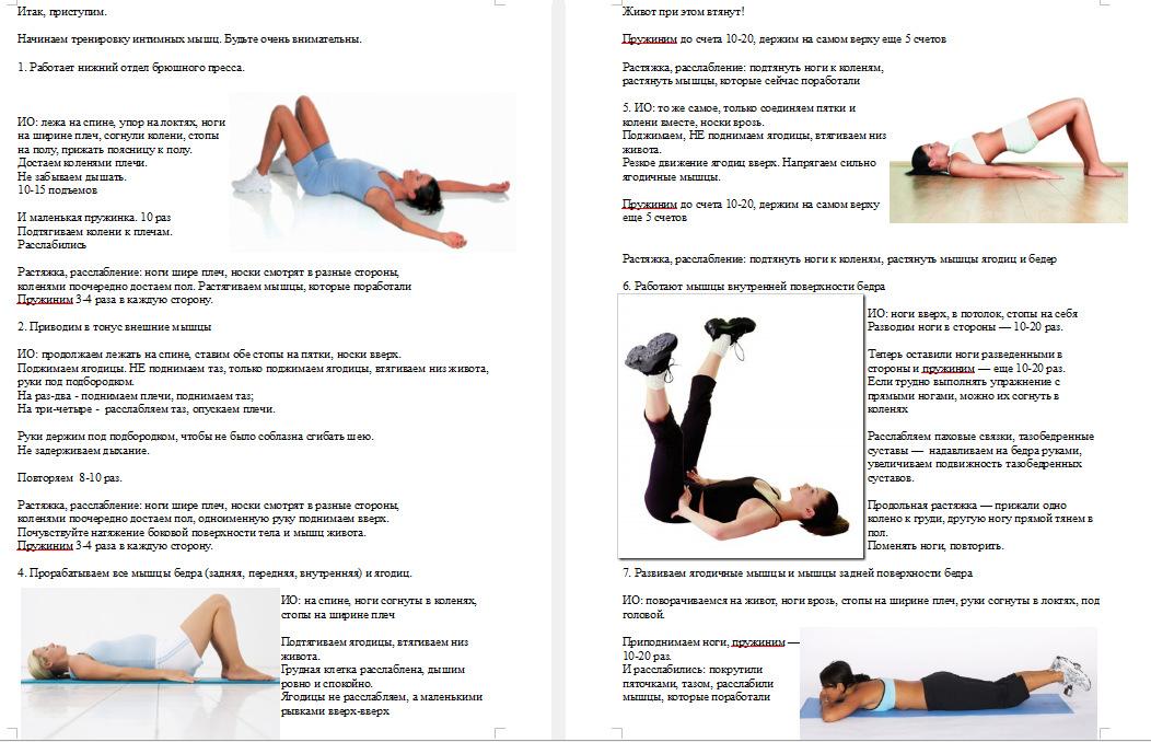 упражнение кегеля для женщин для похудения